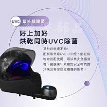 瀧澤部品 AUSTIN 安全帽烘乾機 紫外線殺菌 冷熱風 全罩半罩復古帽安全帽手套都適用 保固一年 除臭除菌 通勤
