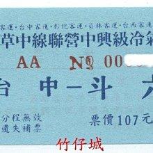 【竹仔城-聯營公車票】台中-斗六..嘉草中線聯營中興級冷氣車票--已經失效.純收藏