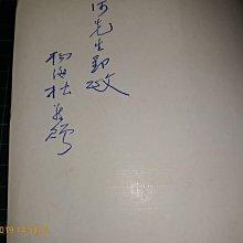 作者親簽贈台灣謎學大師 徐添河本《楊海松 燈謎集》楊海松編著 檳州華人大會堂文教組出版 1992 【CS超聖文化讚】