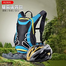 HuWai 自行車背包 雙肩包 後背包 雙肩後背包 運動背包 旅遊背包 登山背包 休閒背包