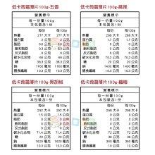 低卡蒟蒻 100g 五香/纖梅/麻辣/黑胡椒  [TW172108] 健康本味