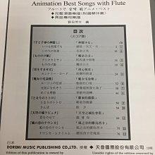 HAYAO MIYAZAKI Animation Best Songs With Flute(長笛專用樂譜)附CD