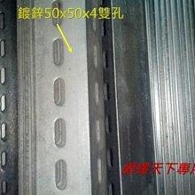 網螺天下※角鐵、鍍鋅沖孔角鐵50*50*4mm『雙』孔『台灣製造』每支3米(10尺)長,每支219元