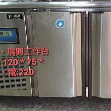 《禾泰餐飲設備》4尺瑞興工作台冰箱(左機&全凍)、全冷凍瑞興臥式冰箱~另設備出租、新舊買賣、免費估價餐廳設備等