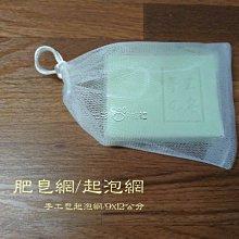 (台灣現貨) 肥皂網 (1組4個) 手工肥皂 起泡網