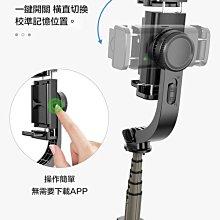 迷你單軸手持穩定器 藍芽自拍桿 藍牙自拍棒 自拍桿 自拍神器 直播架 手機穩定器 手持穩定器