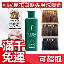 ❤現貨❤日本 利尻 昆布 自然派 天然 無添加 植物 白髮 泡沫露 洗髮精 200g 美髮 母親節美美❤JP
