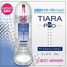 超大罐TIARA PRO 自然派潤-600ml 日本NPG*TIARA PRO 自然派純淨系 水溶性潤滑液_600ml