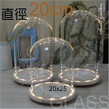 Sweet Garden, 20*高25cm玻璃罩+帶燈原木底座 LED燈 送電池