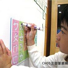 超取賣場(無法合併結帳):<CH05注音筆順練習板>可吸白板 注音教學 筆順 無毒 --MagStorY磁貼童話