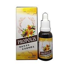 巴西高原蜂膠液 PROPOLIS 30ml 超臨界萃取 無酒精 100%水溶性 營養補力