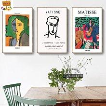 【環洲精品】實木框畫 北歐裝飾畫 馬蒂斯人物 噴繪油畫 復古 抽象 居家裝飾 無框畫 臥室壁畫 客廳壁貼 生日禮物