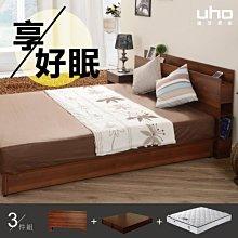 床組【UHO】日式收納多功能 5尺雙人3件床組(床片+床底+天絲乳膠獨立筒)