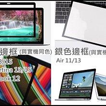 Macbook New Air Pro Retina 11/12/13/15/16 滿版螢幕保護貼 保護膜 防刮 耐磨