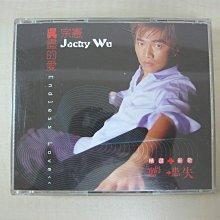 雙CD版/吳宗憲-吳盡的愛新歌+精選患得患失/附樂迷資料卡/BMG音樂2000年