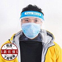 透明 面罩 防護面罩 飛沫 油煙擋板 護目 防護罩 雙面 防油煙 頭戴式 防飛沫面罩 ♣生活職人♣【Z125】