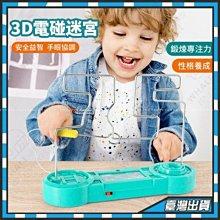電碰急急棒 趣味桌遊 歡樂電流迷宮 電碰迷宮 交換禮物 火線沖擊益智玩具 桌遊 電碰迷宮遊戲 大本營迷宮玩具