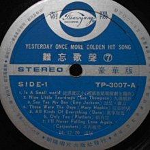 【采葳音樂網】西洋黑膠〝YESTERDAY ONCE MORE GOLDEN HIT SONGS難忘歌聲(7)〞492