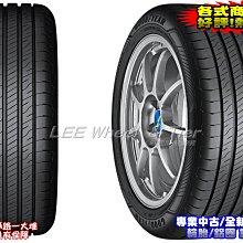 桃園 小李輪胎 固特異 EFG Performance 2 EFG2 205-50-17 節能 舒適胎 特價供應歡迎詢價