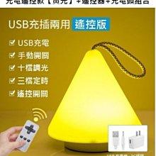 『9527戶外』LED充電帳篷燈露營野營照明戶外兒童掛燈小吊燈野外移動便攜迷你-充電遙控款(黃光)+遙控器+充電頭組合