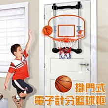 電子 計分 計時 掛門式籃球架 NBA籃球架 自動計分籃球架 得分音效 籃球框 配備齊全【G11004601】塔克百貨