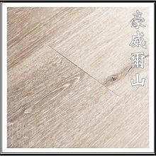 《鴻達木地板》INNOVA系列-豪威爾山