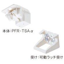 【喬園】PFR-TSA防震扣、防震鎖