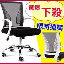 美好家居【型號-W06-白框】超值氣墊人體工學椅 辦公椅 3D透氣網~電腦椅/學生椅/休閒椅/會客椅/居家椅/PU輪