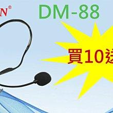 「小巫的店」實體店面*(DM-88) Dayen教學機專用電溶式後掛式麥克風~讓你輕鬆講護喉嚨 買10送1