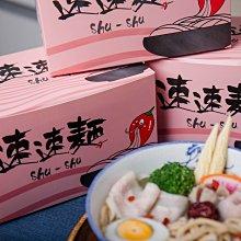 速速麵禮盒組 1組只要169元 火鍋湯底與麵的結合~感受最佳滋味! 三分鐘快煮速速麵,湯頭美味Shu~Shu~叫 通過檢