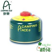 露營小站~【ARC-9121】CAMPING ACE 野樂 230G 高山瓦斯罐-國旅卡