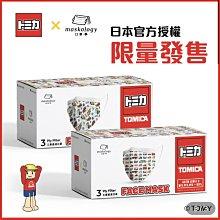 🚗 TOMICA 🚗  預購 3片分裝 香港 口罩 TOMICA X maskology 成人 兒童 汽車 卡通 LEGO 模型 樂高