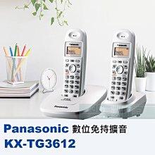 【6小時出貨】Panasonic KX-TG3612 全新2.4GHz 高頻數位雙手機無線電話↘馬來西亞製↘