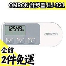 【可計算卡路里】日本原裝 OMRON 計步器 HJ-321 小巧便攜 3D加速度 可顯示距離【水貨碼頭】
