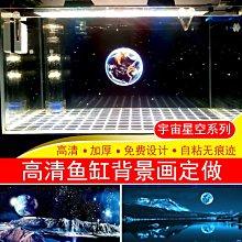 淘趣雜貨店/魚缸背景畫紙高清定制做星空地球宇宙紅龍魚缸造景外貼加厚
