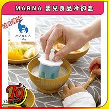 【T9store】日本進口 MARNA 嬰兒食品冷卻盒 (可快速冷卻)