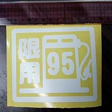 玩花樣~促銷活動2張60元(可選不同色),限用95,限用98,限用92,限用高柴, 加油標誌,車身貼紙,防水貼紙