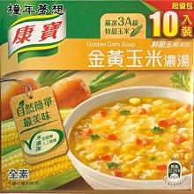 【橦年夢想】 可刷卡、可開統編收據_ 康寶 金黃玉米濃湯 56.3公克 X 10包
