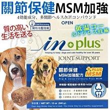 【🐱🐶培菓寵物48H出貨🐰🐹】美國IN-Plus》犬用關節保健MSM加強配方-12oz 特價759元