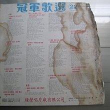 黑膠唱片(僅封底面.無唱片)~西洋冠軍歌選(22)專輯