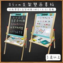 導演板 雙面畫板架(85cm) 黑板 白板 菜單黑板 場記板 磁性 畫畫板 七巧板 教育玩具【G33006101】塔克
