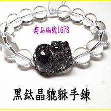 可享95折【黑鈦晶貔貅手鍊】編號1678  貔貅專賣 金鎂藝品店