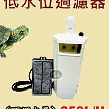 【樂魚寶】可調水量-低水位過濾器 250L/H 角落過濾 烏龜 過濾器 生態缸 內掛式 兩棲缸 替換棉 活性碳 插卡棉