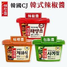 韓國 CJ 辣椒醬 豆瓣醬 味噌醬 500g 生菜沾醬 韓式 料理醬 烤肉沾醬 拌麵醬 拌飯 韓式料理 料理