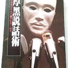[文福書坊] 厚黑說話術-林慶肇著-輔新書局出版-民國79年再版-無註記、7成新