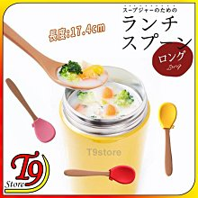 【T9store】日本進口 午餐長湯匙與柔軟矽膠便利套 外出野餐勺子與蓋 (長17.4cm)