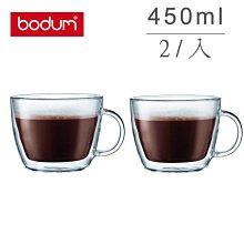 丹麥 Bodum BISTRO 2入 450ml /15oz 有把手 雙層 隔熱 玻璃杯 咖啡杯 原廠盒裝