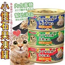 【🐱🐶培菓寵物48H出貨🐰🐹】日本日清》小懷石海鮮雞肉湯罐貓罐系列-60g 特價27元(自取不打折)