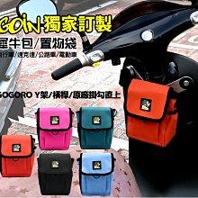 GOIN犀牛包 獨家訂製Y架掛包 gogoro ai-1 收納包 置物袋 Y架 橫桿可用 彈袋 gogoro掛袋 彈匣袋