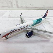 宗鑫 1/500 Herpa Wings HW534444 Airbus A321 Neo 澳門航空塗裝